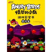 愤怒的小鸟游戏百宝书冒险篇