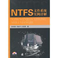 【全新正版】 NTFS文件系统实例详解