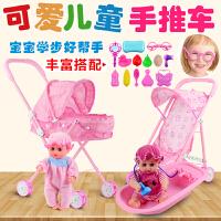 女孩过家家儿童婴儿小推车宝宝仿真手推车带公主娃娃玩具女童套餐