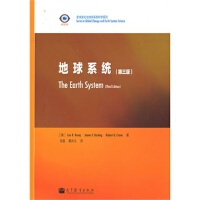 地球系统(第三版) (美)坎普赫,(美)卡斯庭,(美)克莱恩,张晶,戴* 9787040316094