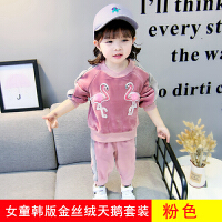 女童金丝绒运动套装春装2018新款3儿童4春秋6岁5宝宝洋气两件套潮 粉红色 金丝绒天鹅套