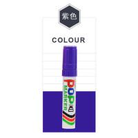 彩色POP广告笔创意马克笔12色手绘唛克笔海报笔绘图笔12mm 紫色