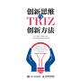 创新思维与TRIZ创新方法 赵洁 石磊 丁丽娜 9787115480033