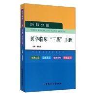 """医学临床""""三基""""手册――医师分册 杨晓燕 9787516304570"""