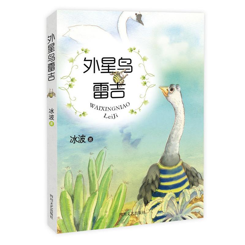 少儿文艺书架-外星鸟雷吉 著名儿童作家冰波先生的多篇作品都曾被选入内地及香港的小学语文和幼儿教材,多本图书被新闻出版总署、教育部列入推荐书目,本次特地选取了先生的一些优秀经典的获奖佳作,集结成书,供读者们赏读。