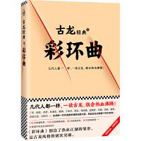 古龙经典・彩环曲(热血版)