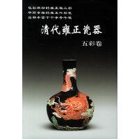 清代雍正瓷器(五彩卷)/老古董丛书