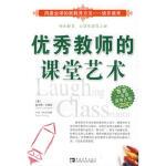 教师的课堂艺术 9787500654001
