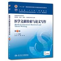 十二五规划教材 本科临床 医学文献检索与论文写作 第4四版 人民卫生出版社