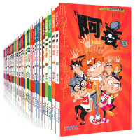 【正版书籍】阿衰on line1-50 全集50册漫画书儿童读物书籍3-6-8-9-10-12岁少儿漫画书爆笑校园名作