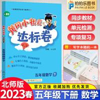 黄冈小状元达标卷五年级下册数学试卷 北师大版