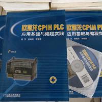 【旧书二手书8成新】欧姆龙CP1HPLC应用基础与编程实践霍罡等机械工业9787111230885