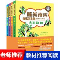 全4册新美南吉童话经典去年的树/小狐狸买手套/小狐狸阿权/花木树和盗贼们 二三四年级儿童读物童话故事书6-12岁小学生