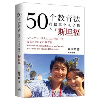 50个教育法——我把三个儿子送入了斯坦福将三个儿子全部送入斯坦福本科的励志传奇教育大法!香港年度销售榜首图书!教育需要百分百的爱和正确的方法——加拿大多伦多大学社会儿童心理学、斯坦福大学教育学博士陈美龄首次公开自己的50个教育大法