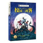 童年中国.原创实力作家书系:校园三剑客