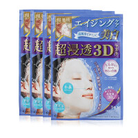 【热卖】日本嘉娜宝 (Karice )肌美精深层渗透嫩白面膜 补水保湿淡斑 提亮肤色 橘色/蓝色 4片/盒