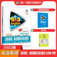 曲一线官方正品 2021版53英语完形填空阅读理解与语法填空150+50篇九年级+中考全国版