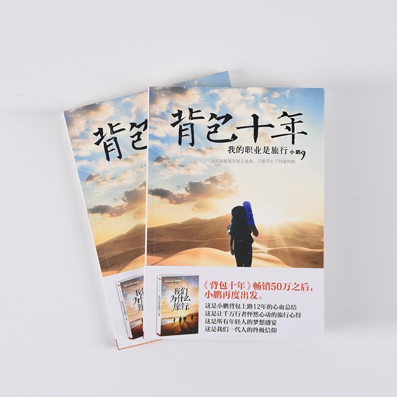 背包十年:我的职业是旅行 中信出版社图书 新华书店正版书籍 从菜鸟背包客 成为 职业旅行家