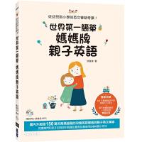 现货 世界第一简单妈妈牌亲子英语:从幼儿到小学的英语会话奇迹!港台原版 英语学习 生活英语会话 洪贤珠