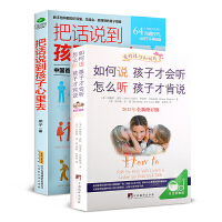 如何说孩子才会听怎么听孩子才肯说把话说到孩子心里去教育孩子的书籍男孩女孩心理学育儿书籍父母家庭教育书籍畅销书育儿书