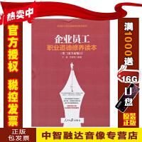 企业员工职业道德修养读本 第三版全新修订 人民日报出版社 9787511552136