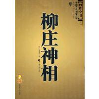 柳庄神相 (明)袁柳庄,金志文注 9787501237500 世界知识出版社
