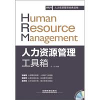 [二手旧书9成新]人力资源管理工具箱(附光盘),徐伟,中国铁道出版社, 9787113168643