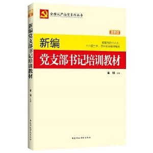 新编党支部书记培训教材(2015版)