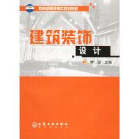 【旧书二手书8成新】建筑装饰设计 李宏 化学工业出版社 9787502571788
