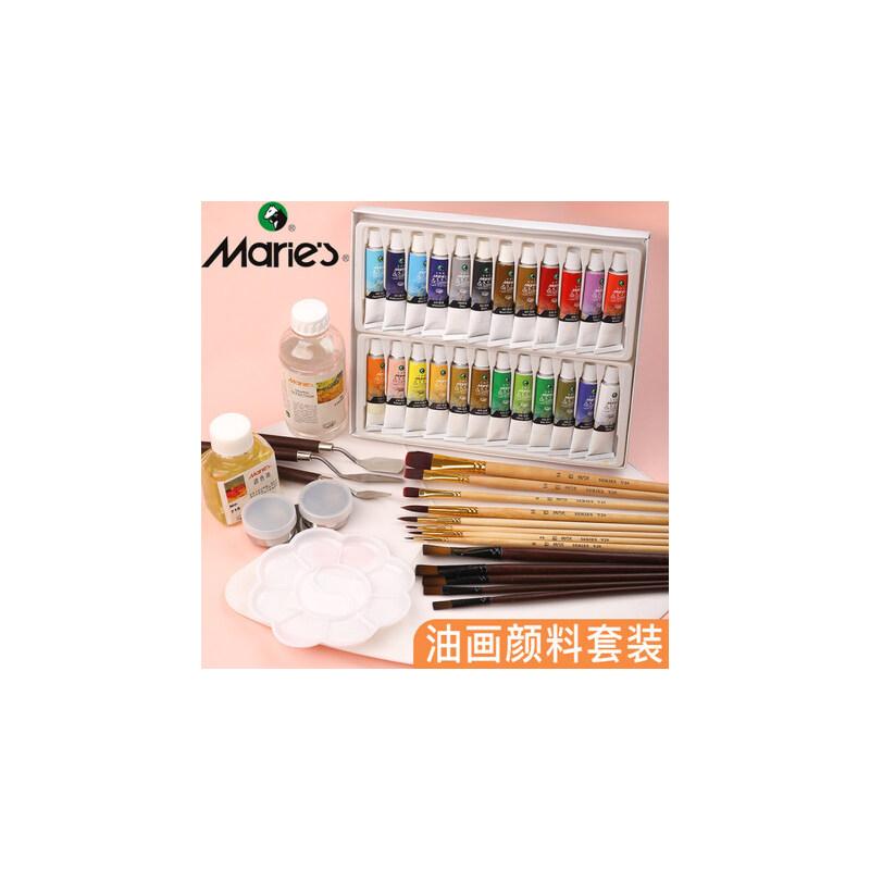 马利牌24色18色油画颜料绘画工具初学新手儿童全套材料用品初学者油画笔马力用具画笔调色油整套12色套装画材