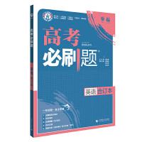 正版2019新版高考必刷题 英语 合订本 67高考理想树 全国卷新课标含分册12345必修选修 高中英语试题 高考英语