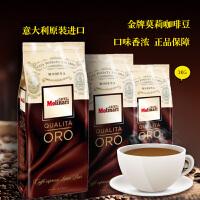Molinari/摩纳 金标咖啡豆 意大利原装进口现磨黑咖啡粉 袋装1kg