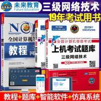 现货2019年3月计算机三级网络技术全国计算机等级考试上机考试新