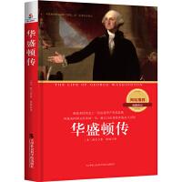 美国三杰 华盛顿传,(美)欧文,天津社会科学院出版社,9787556300853