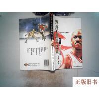 【二手旧书8成新】乔丹篮球宝典:卷2降龙八掌篇书边有污点