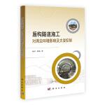【按需印刷】-盾构隧道施工对周边环境影响及灾变控制