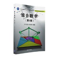 组合数学(第5版)