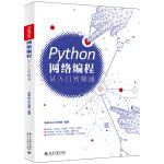 Python网络编程从入门到精通