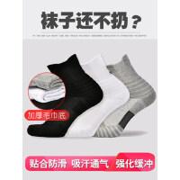 足球袜子男女短袜运动袜中筒篮球袜低帮防滑臭吸汗加厚专业跑步袜