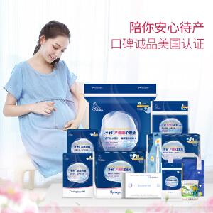 子初待产包四季入院全套产妇产前产后月子用品孕妇待产包10件套