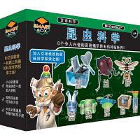 香港艾诺小学生stem科学实验套装科技小制作生物科普科教8-12岁儿童diy拼装益智玩具8合1昆虫科学整套
