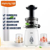 【九阳专卖】 JYZ-V25 立式原汁机 家用多功能 大口径 原汁机果汁机