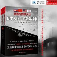 最寒冷的冬天Ⅳ:日本人眼中的朝鲜战争(上下册)