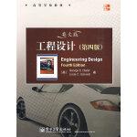 工程设计(第四版)(英文版)