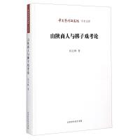 中国艺术研究院 学术文库:山陕商人与梆子戏考论