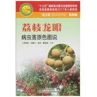 荔枝龙眼病虫害原色图说(金土地新农村书系)