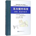 耳内镜外科学:原理、指征和技术