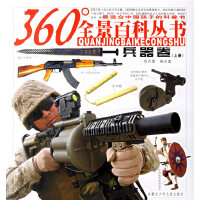 360度全景百科丛书:兵器卷(上册)