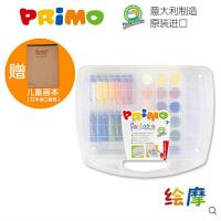 PRIMO绘摩意大利儿童水彩水粉 颜料礼盒绘画 套装