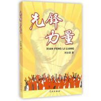 【旧书二手书8新正版】 先锋力量  9787548607489 刘功润 学林出版社